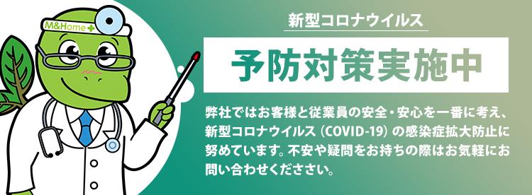 新型コロナウイルス予防対策実施中